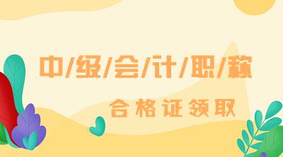 湖南2019年中级会计师资格证领取通知什么时候公布?