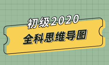 【新】2020年初级会计各章思维导图