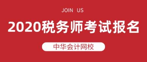 四川税务师报考条件图片