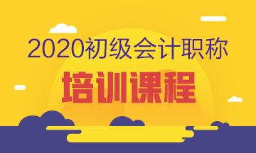 2020西安低级管帐培训课程