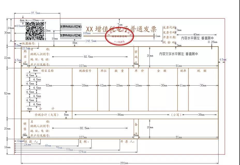 快讯!税务总局明确增值税发票综合服务平台等事项
