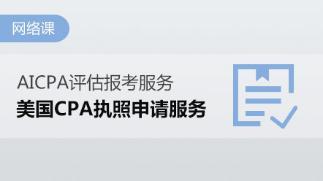 申请AICPA执照