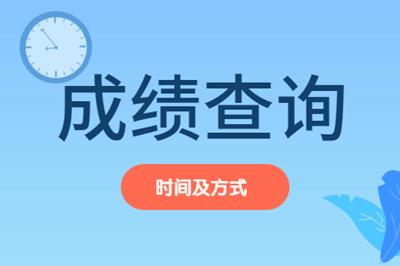 吉林省经济师考试成绩查询时间图片