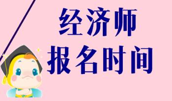 2020年嘉峪关初级经济师报名时间公布了吗_广西中级经济师报名时间