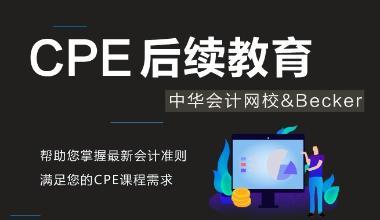 AICPA继续教育CPE计划——中华会计网校联袂Becker