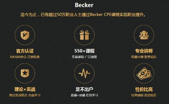 AICPA继续教育CPE计划——中华会计网校联袂Becker1