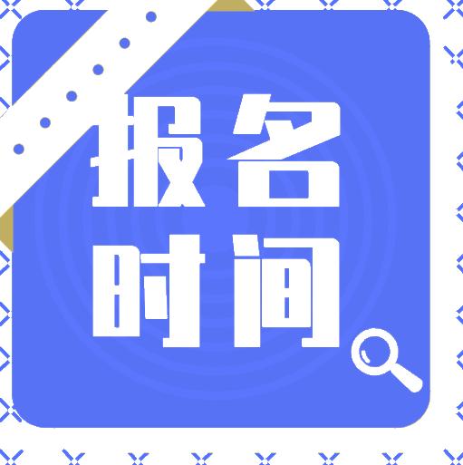 武汉2020初级会计师报名时间