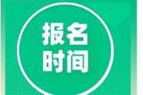 2020年广东审计师报名时间在几月份?