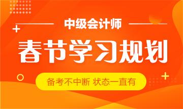 2020中级会计师春节学习规划