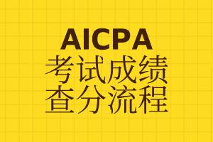 加州AICPA考试分数查询地址