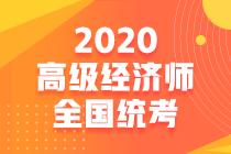 确定了!2020高级经济师实施全国统考