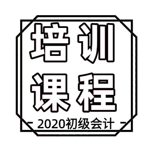 2020辽宁初级会计报名图片
