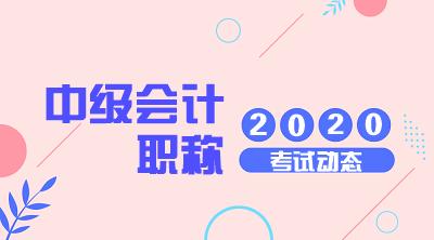 天津2020年中级会计考试时间是什么时候?