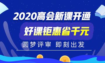 2020年各省高级会计师报名条件—工作年限及学历要求汇总