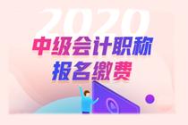 2020各地区中级会计报名缴费时间汇总(新增四川、陕西)