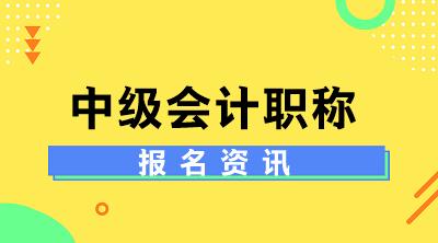 重庆2020年中级会计考试什么时候开始报名?