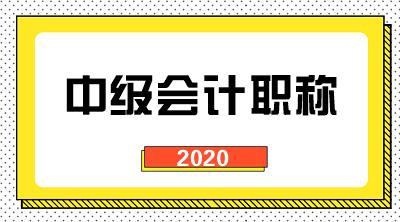 黑龙江2020年中级会计职称报考条件是什么?