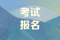 四川2020年中级会计考试报名资格审核时间:3月16日-31日