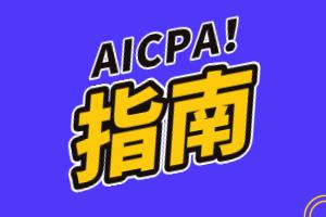 美国会计师证简称是什么?AICPA是什么证书?