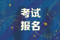 """疫情影响2020北京高级经济师""""考评结合""""考试报名已延期"""