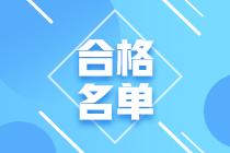 2019菏泽初级经济师合格人员名单公示