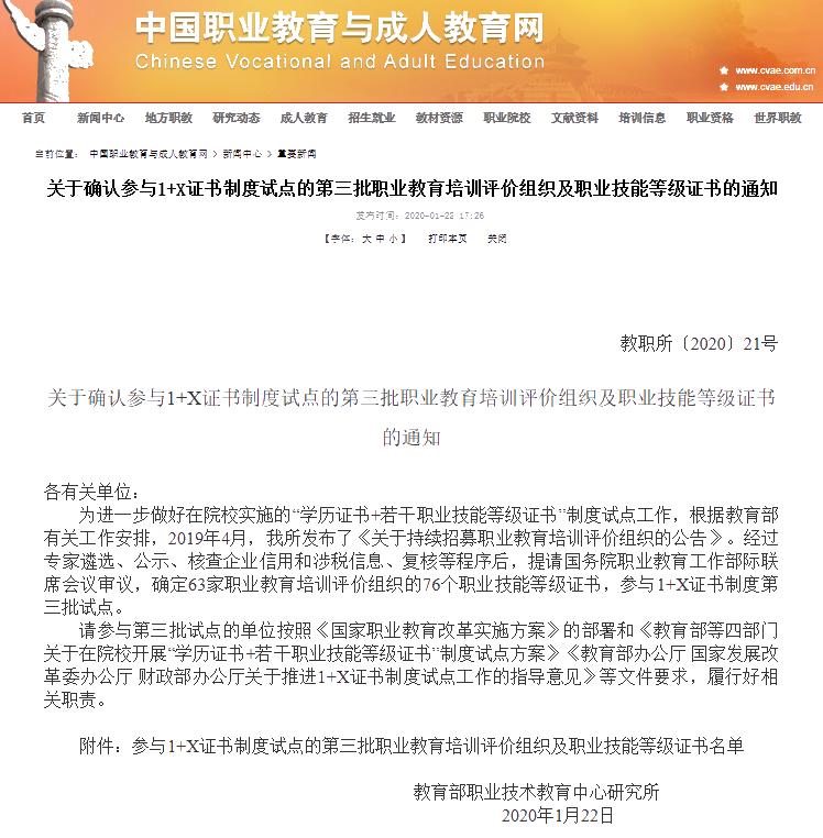 正保确认参与1+X证书制度试点 财会人请认准中华会计网校
