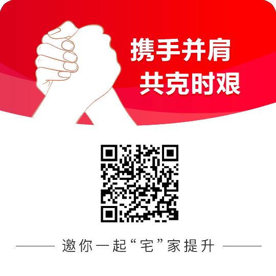 众志成城 抗击疫情 中华会计网校在行动!