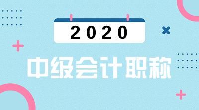 你符合内蒙古2020年会计中级职称报名条件吗?