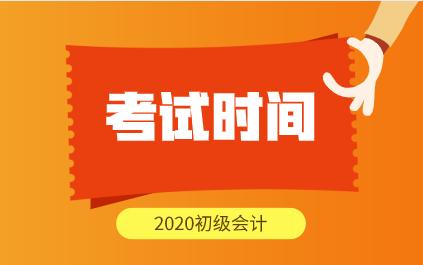 2020年山西初级会计师考试时间