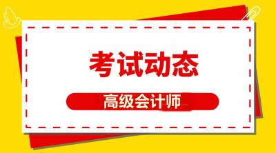 甘肃2020高级会计职称考试时间