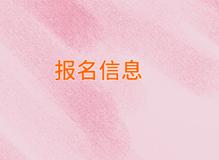 江西经济师报名时间图片