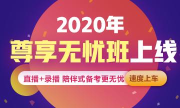 2020中级会计职称尊享无忧班上线招生啦!