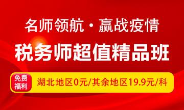 网校向武汉学子提供免费课程