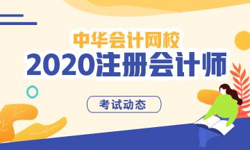 山西2020年注会考试时间公布了!