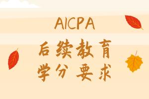 2021年AICPA继续教育学分怎么修?