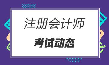 江苏扬州2020年注册会计师考试时间