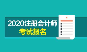 2020年内蒙古注会报名时间已公布