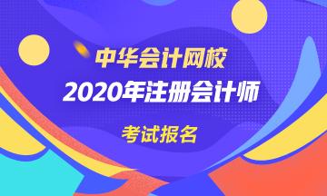 2020年贵州cpa报名时间是什么?