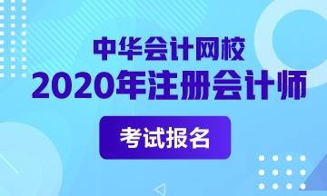 广东2020年注会报名及考试时间