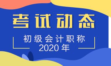 点击了解!山西省2020年会计初级职称考试报名时间!