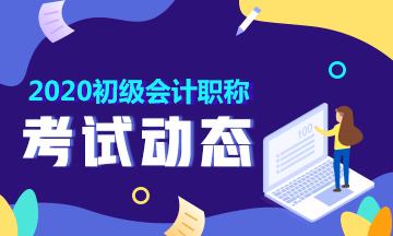 2020安徽省初级会计证报名时间大家知道吗?