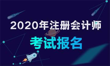 浙江2020年注会报名时间是哪天?