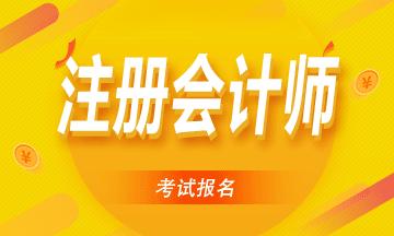 2020年天津注会报名时间