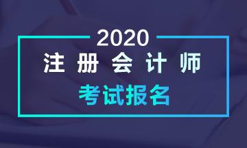 2020年江苏CPA报名时间