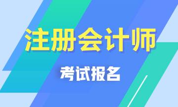 重庆注册会计师考试报名