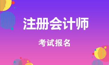 2020年云南注册会计师报考条件