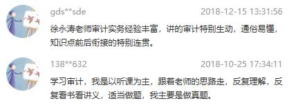 审计徐永涛老师评价