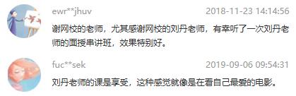 刘丹老师学员评价