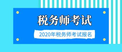 2020年税务师考试报名