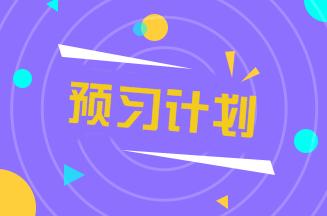 第11周:初级经济师《经济基础》预习计划(2.17-2.23)